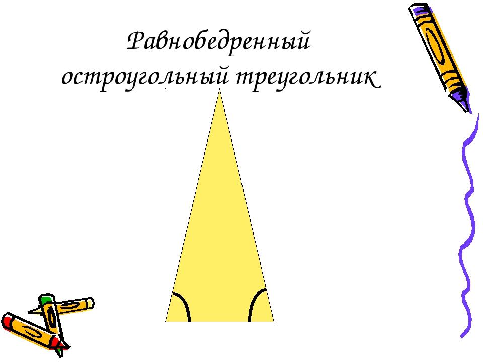 Равнобедренный остроугольный треугольник