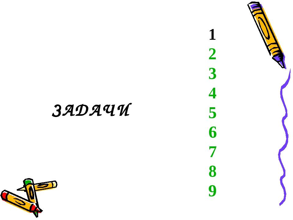 ЗАДАЧИ 1 2 3 4 5 6 7 8 9