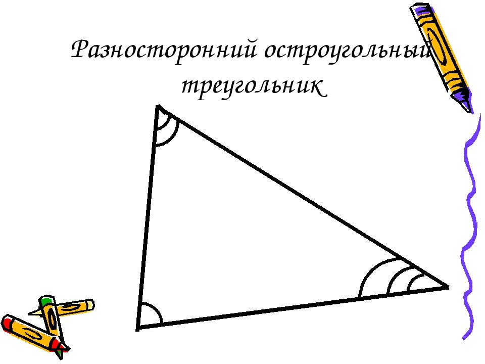Разносторонний остроугольный треугольник
