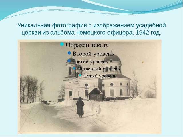 Уникальная фотография с изображением усадебной церкви из альбома немецкого оф...