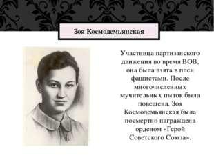 Участница партизанского движения во время ВОВ, она была взята в плен фашистам