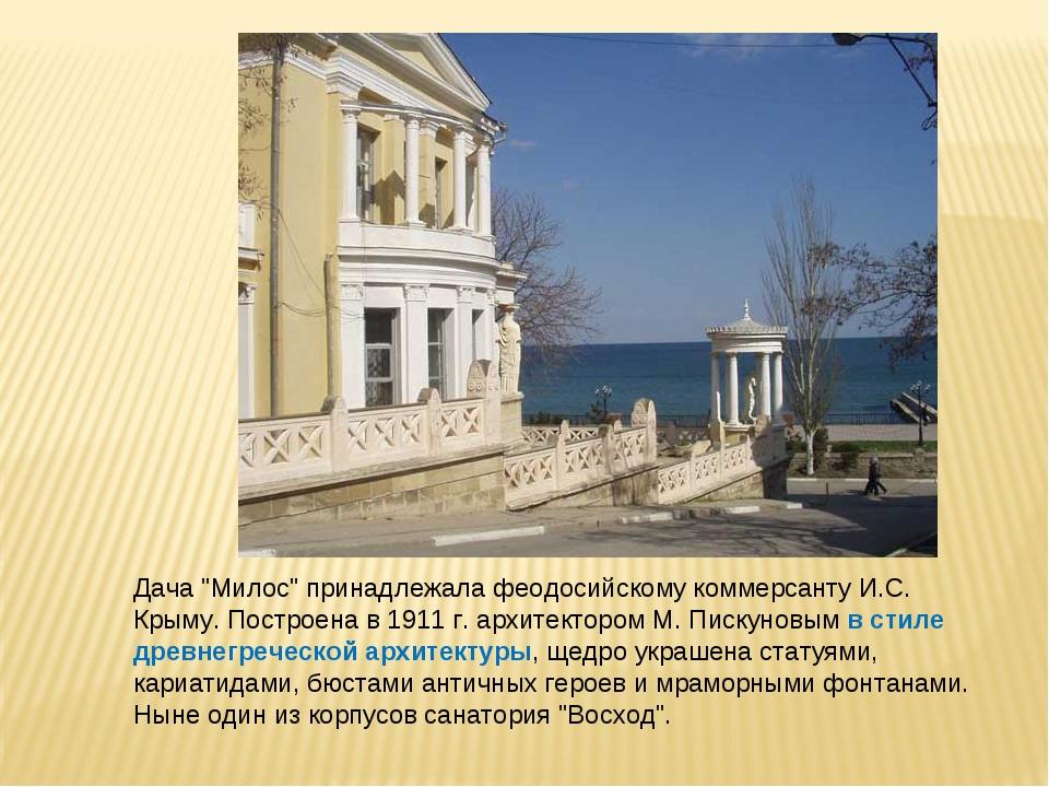 """Дача """"Милос"""" принадлежала феодосийскому коммерсанту И.С. Крыму. Построена в 1..."""