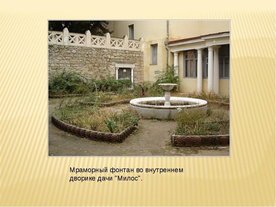 """Мраморный фонтан во внутреннем дворике дачи """"Милос""""."""