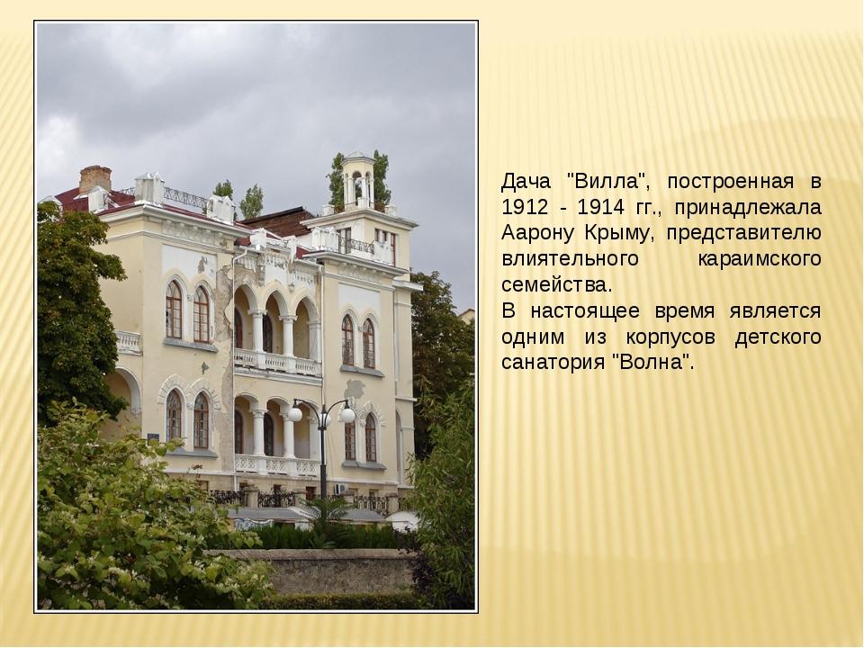 """Дача """"Вилла"""", построенная в 1912 - 1914 гг., принадлежала Аарону Крыму, предс..."""