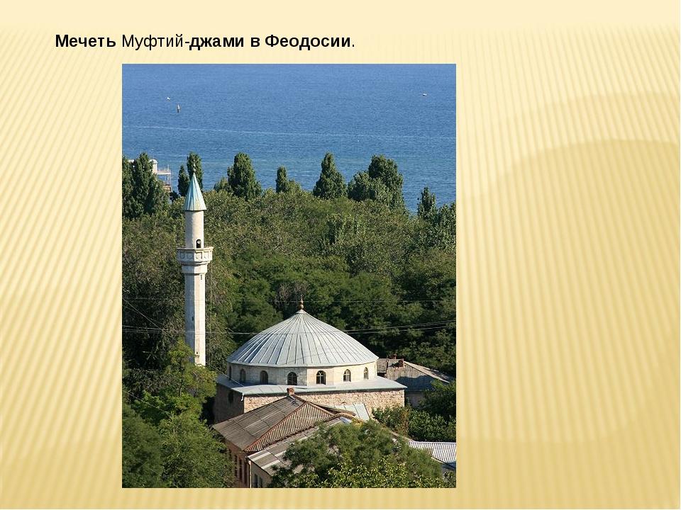 Мечеть Муфтий-джами в Феодосии.
