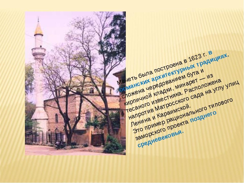 Мечеть была построена в 1623 г. в османских архитектурных традициях, сложена...