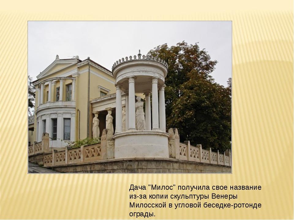 """Дача """"Милос"""" получила свое название из-за копии скульптуры Венеры Милосской в..."""
