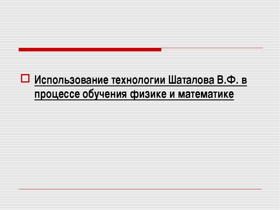 Использование технологии Шаталова В.Ф. в процессе обучения физике и математике