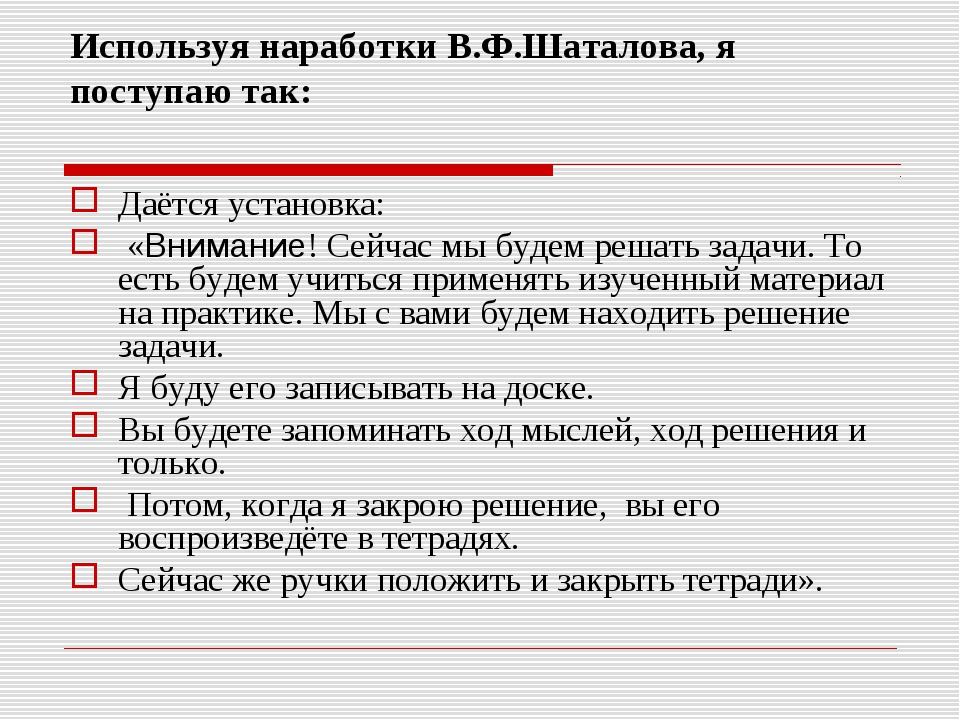 Используя наработки В.Ф.Шаталова, я поступаю так: Даётся установка: «Внимание...