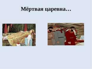 Мёртвая царевна…