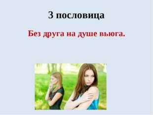3 пословица Без друга на душе вьюга.