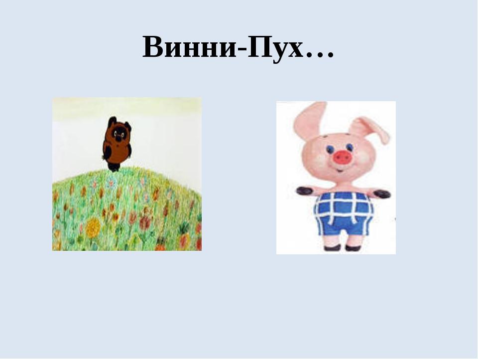 Винни-Пух…