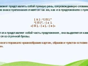 1) Цитата может представлять собой прямую речь, сопровождаемую словами автора