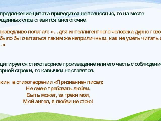3) Если предложение-цитата приводится не полностью, то на месте пропущенных...