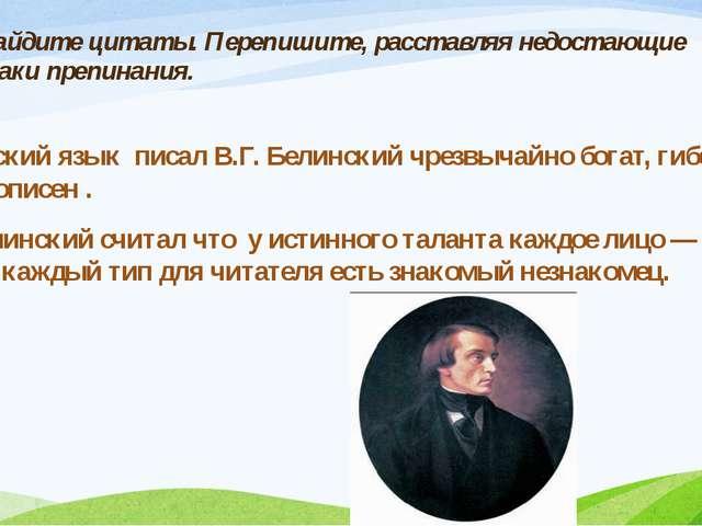 Найдите цитаты. Перепишите, расставляя недостающие знаки препинания. 6).Русск...