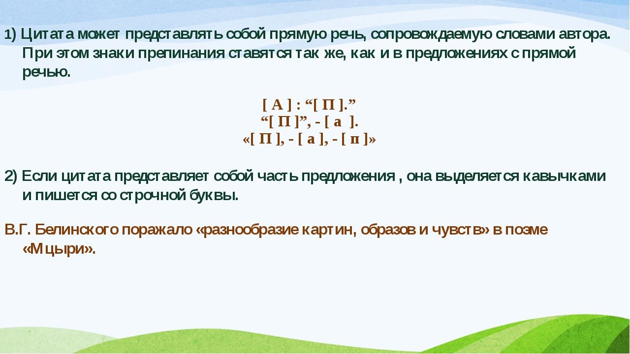 1) Цитата может представлять собой прямую речь, сопровождаемую словами автора...