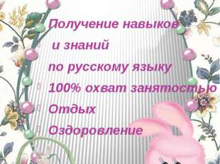 Ожидаемый результат Получение навыков и знаний по русскому языку 100% охват