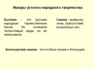 Жанры устного народного творчества Былина - это русские народные торжественны