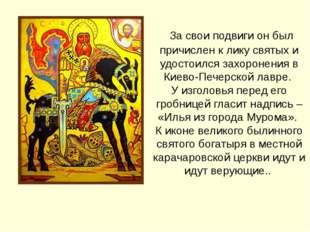 За свои подвиги он был причислен к лику святых и удостоился захоронения в Ки