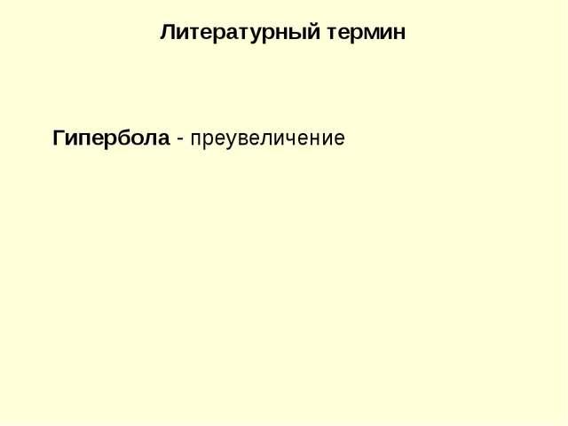 Литературный термин Гипербола - преувеличение
