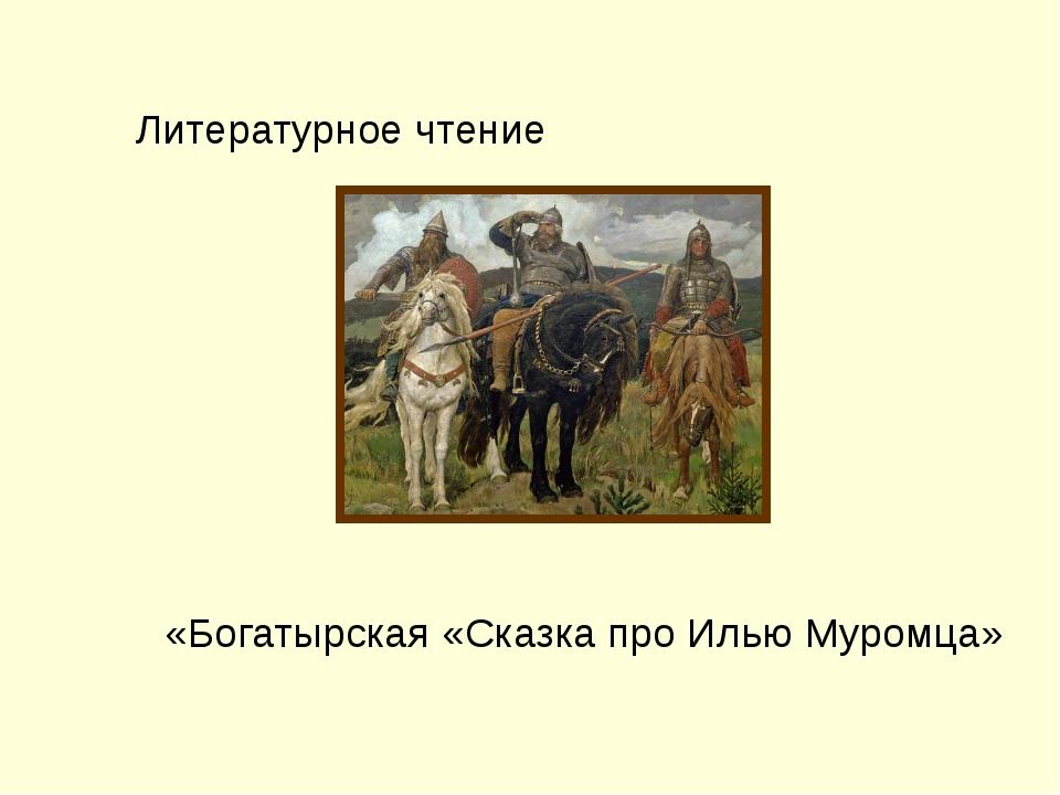 Литературное чтение «Богатырская «Сказка про Илью Муромца»