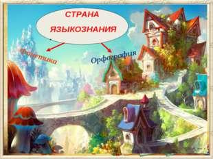 Заголовок слайда СТРАНА ЯЗЫКОЗНАНИЯ Фонетика Орфография