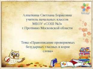 Алпаткина Светлана Борисовна учитель начальных классов МБОУ «СОШ №3» г.Протви
