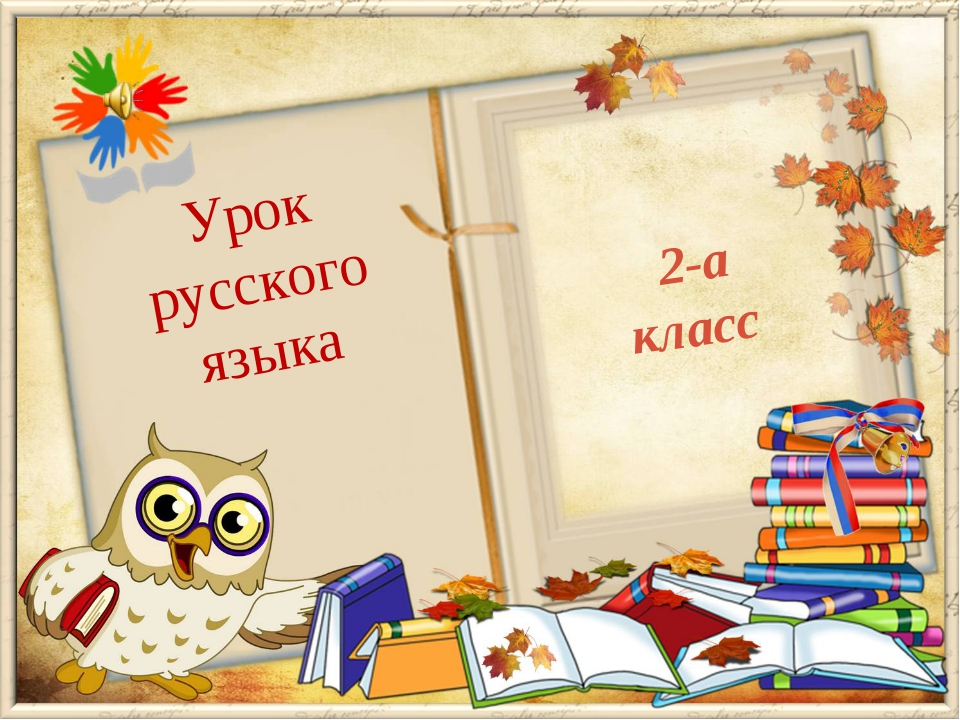 2-а класс Урок русского языка