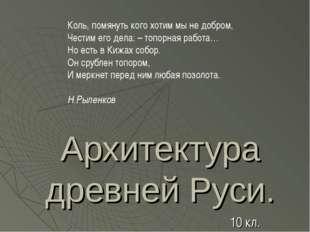 Архитектура древней Руси. 10 кл. Коль, помянуть кого хотим мы не добром, Чест