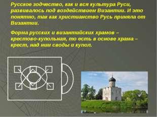 Русское зодчество, как и вся культура Руси, развивалось под воздействием Виза