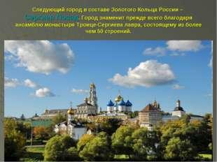 Следующий город в составе Золотого Кольца России – Сергиев Посад. Город знаме