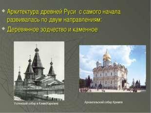Архитектура древней Руси с самого начала развивалась по двум направлениям: Де