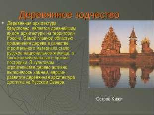 Деревянное зодчество Деревянная архитектура, безусловно, является древнейшим