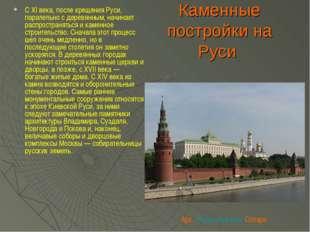 Каменные постройки на Руси С XI века, после крещения Руси, паралельно с дерев