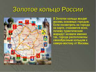 Золотое кольцо России В Золотое кольцо входят восемь основных городов. Если