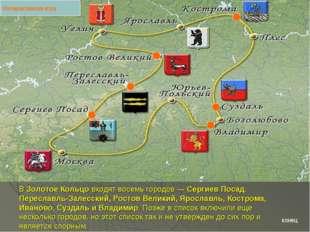 В Золотое Кольцо входят восемь городов — Сергиев Посад, Переславль-Залесский,