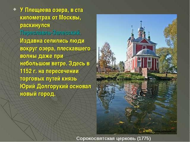 У Плещеева озера, в ста километрах от Москвы, раскинулся Переславль-Залесский...