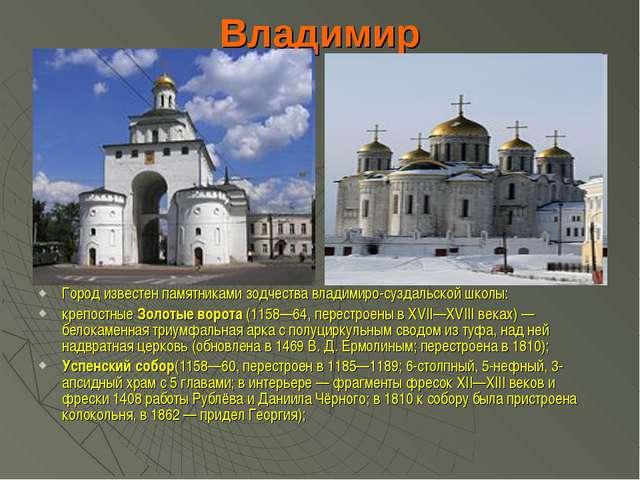 Владимир Город известен памятниками зодчества владимиро-суздальской школы: кр...