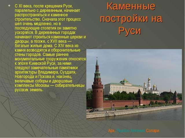 Каменные постройки на Руси С XI века, после крещения Руси, паралельно с дерев...