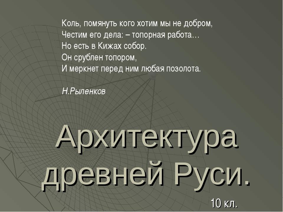 Архитектура древней Руси. 10 кл. Коль, помянуть кого хотим мы не добром, Чест...