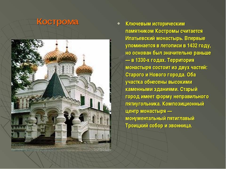 Кострома Ключевым историческим памятником Костромы считается Ипатьевский мона...