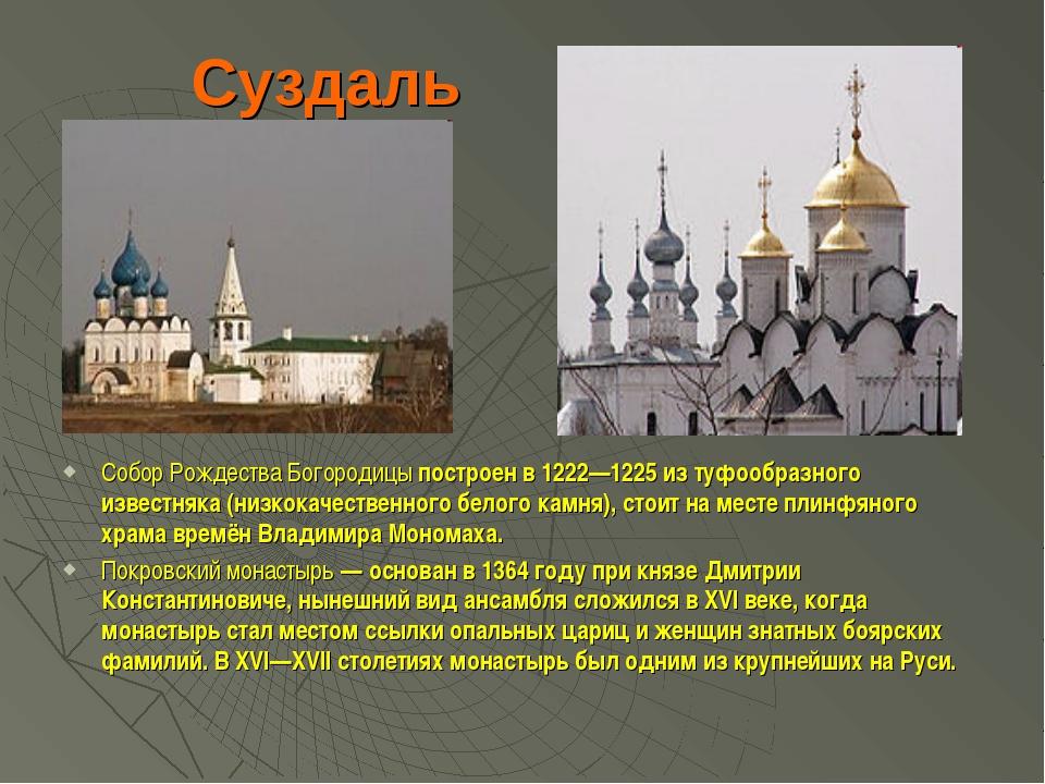 Суздаль Собор Рождества Богородицы построен в 1222—1225 из туфообразного изве...