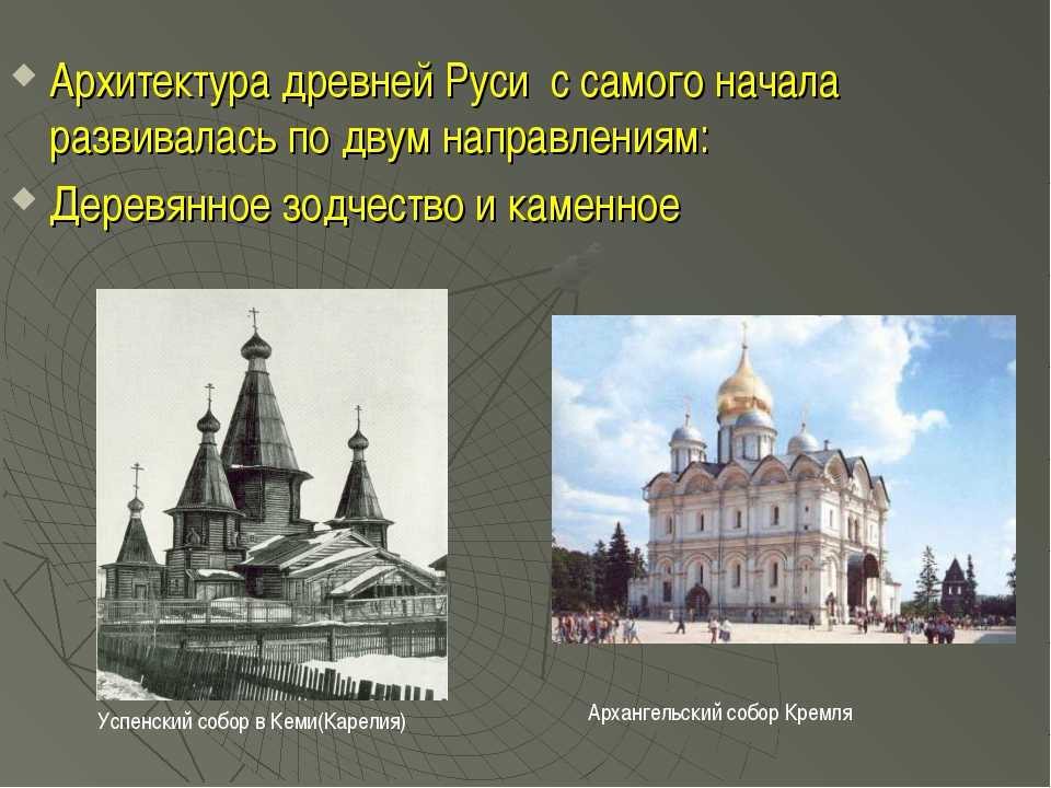 Архитектура древней Руси с самого начала развивалась по двум направлениям: Де...