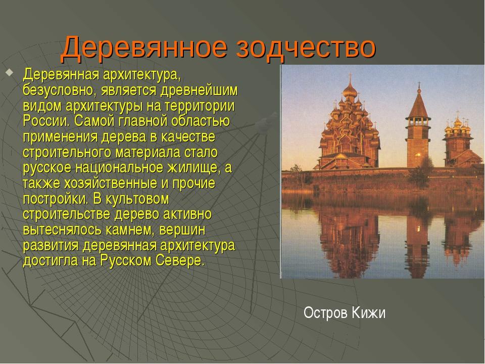 Деревянное зодчество Деревянная архитектура, безусловно, является древнейшим...