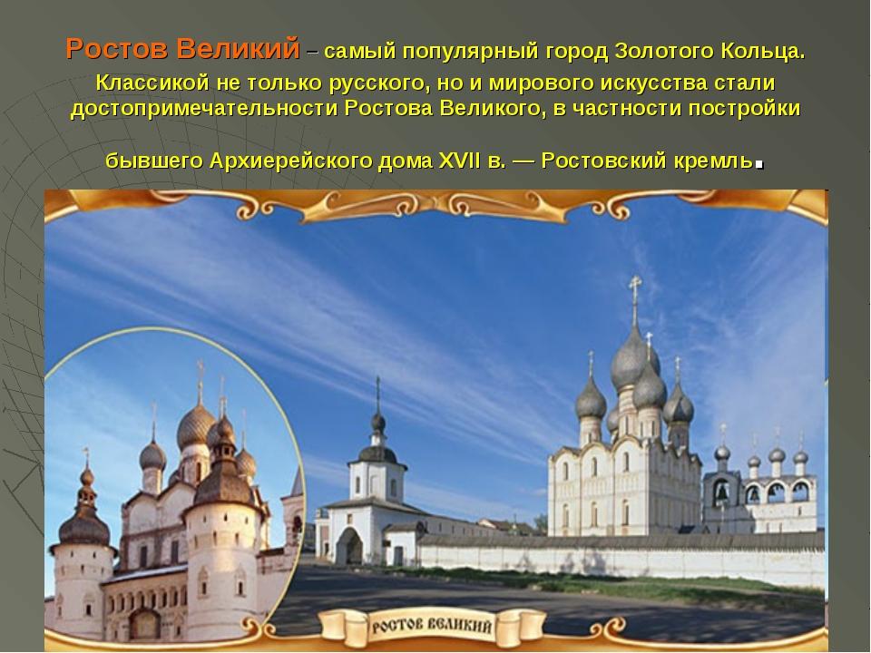 Ростов Великий – самый популярный город Золотого Кольца. Классикой не только...