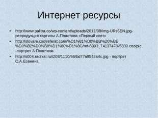 Интернет ресурсы http://www.palitra.co/wp-content/uploads/2012/08/img-URs5EN.