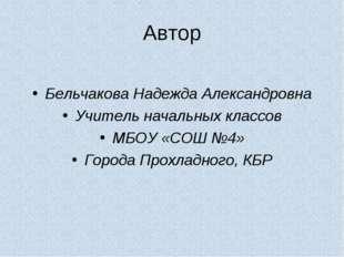 Автор Бельчакова Надежда Александровна Учитель начальных классов МБОУ «СОШ №4