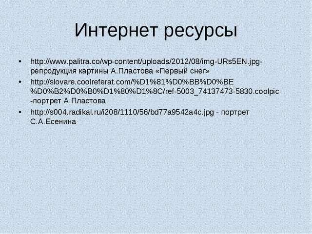 Интернет ресурсы http://www.palitra.co/wp-content/uploads/2012/08/img-URs5EN....