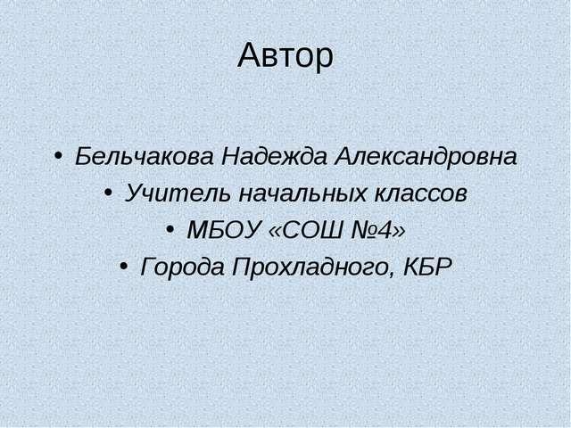 Автор Бельчакова Надежда Александровна Учитель начальных классов МБОУ «СОШ №4...