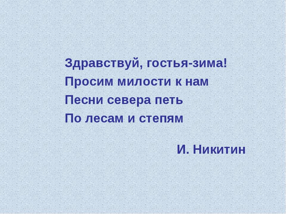 И. Никитин Здравствуй, гостья-зима! Просим милости к нам Песни севера петь По...